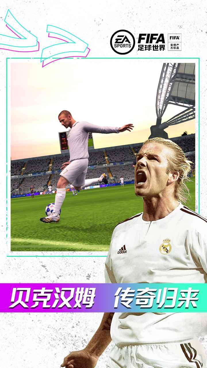 FIFA足球世界手游截图1