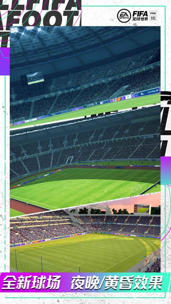 FIFA足球世界手游截图2
