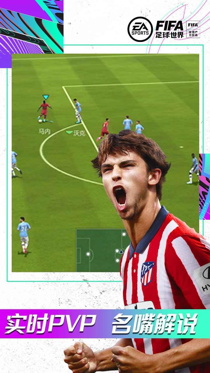 FIFA足球世界手游截图4