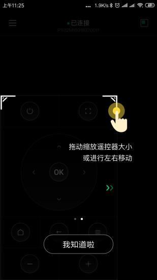 Hachi遥控器截图2