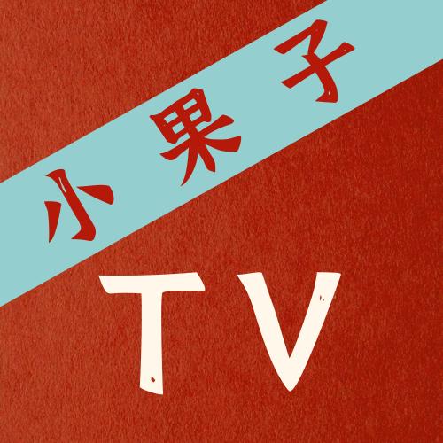 小果子TV