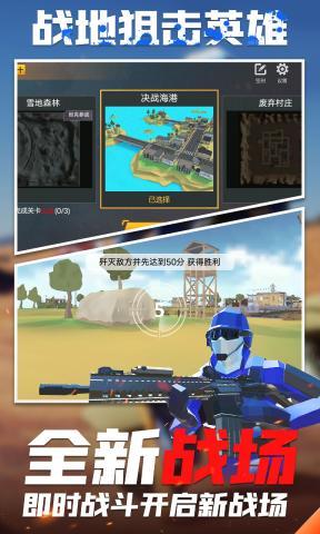 战地狙击英雄破解版截图3