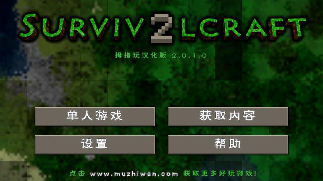 生存战争野人岛2变态版截图2