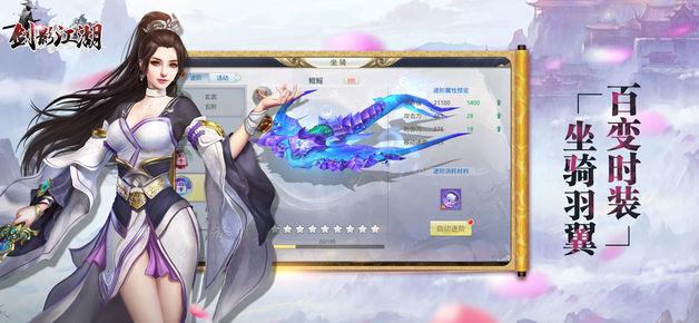 江湖剑影破解版截图3