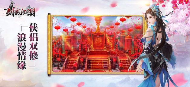 江湖剑影破解版截图4