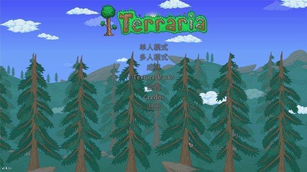 泰拉瑞亚1.4.1手机版汉化截图4