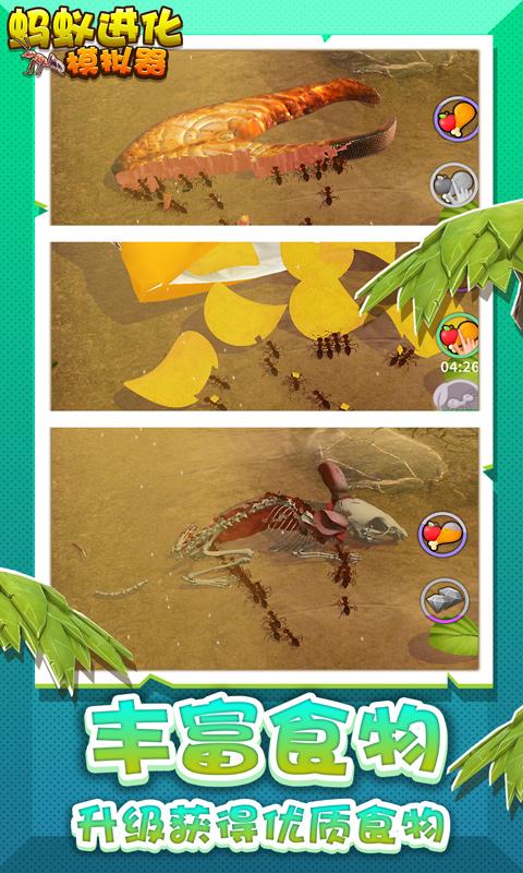 蚂蚁进化模拟器破解版截图4
