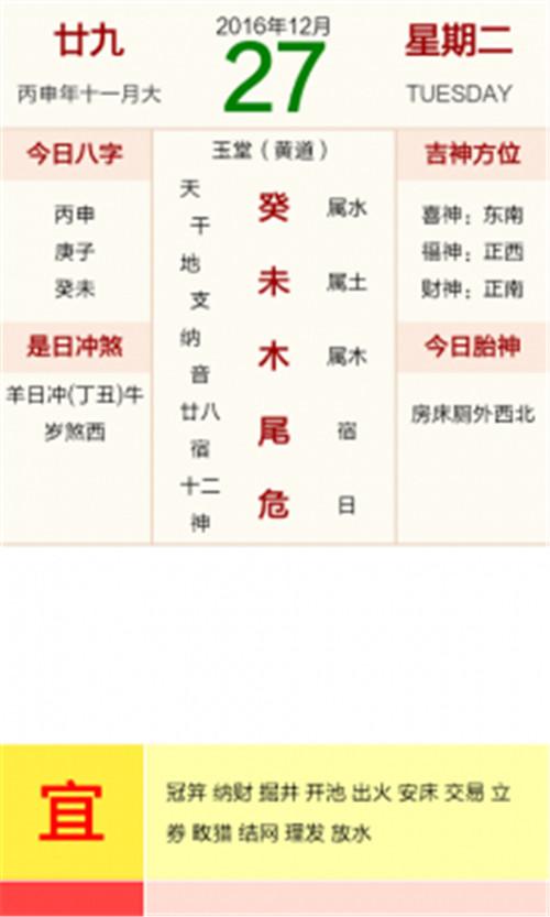 今日黄历查询app截图3