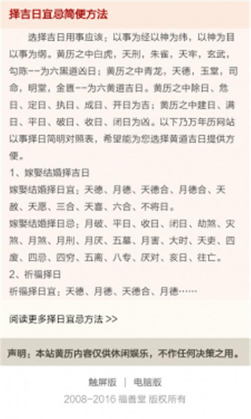 今日黄历查询app截图1