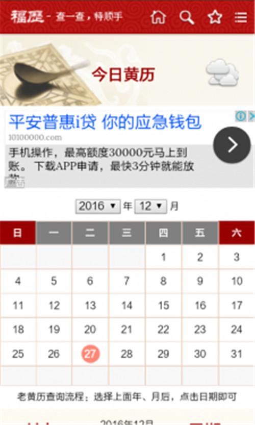 今日黄历查询app截图4