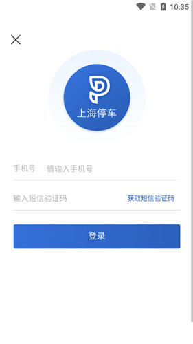 上海公共停车截图2