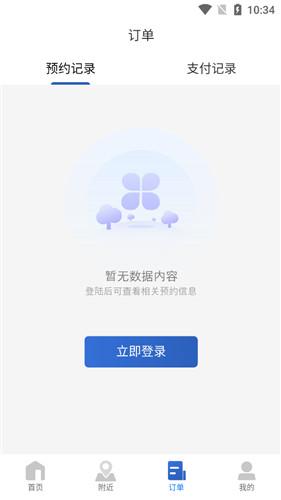 上海公共停车截图1