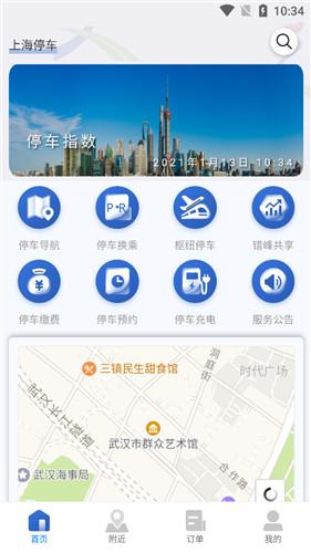 上海公共停车截图3