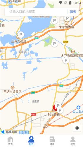 上海公共停车截图4