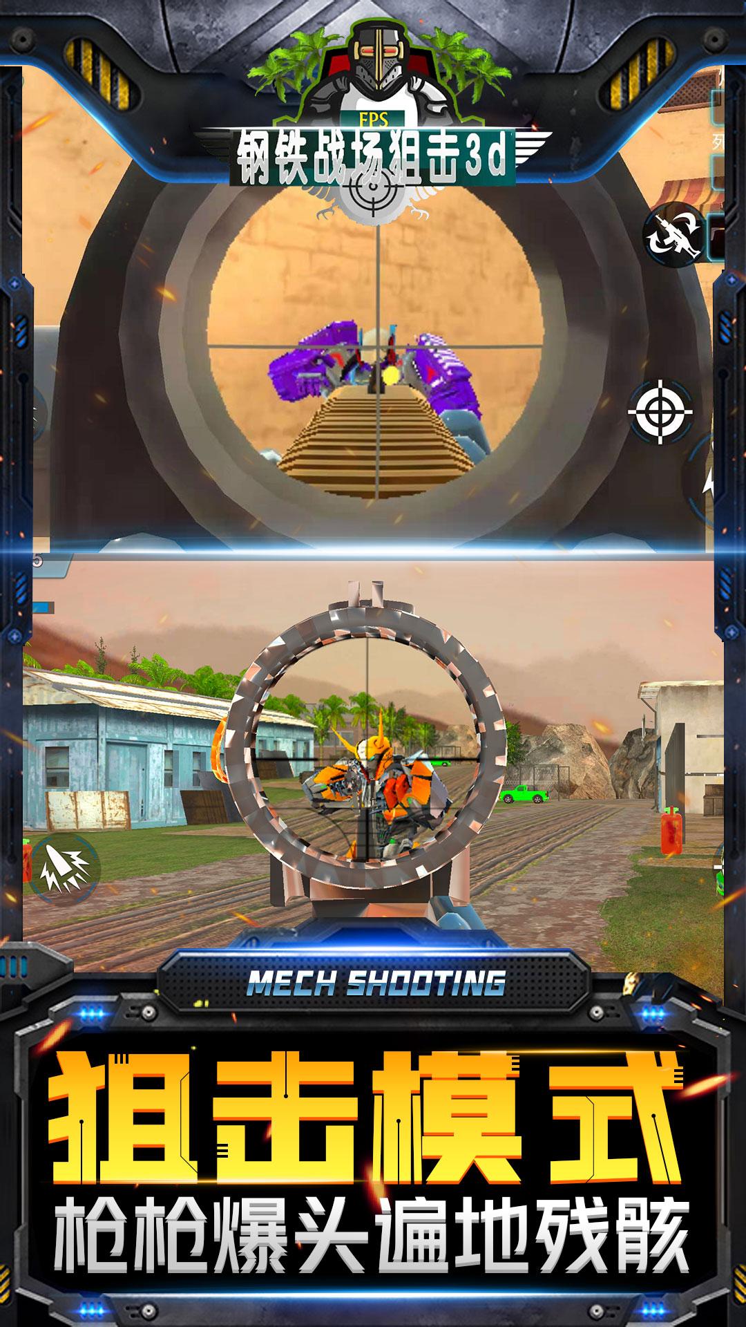 钢铁战场狙击3D截图3