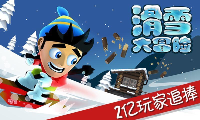 滑雪大冒险无限金币版截图5