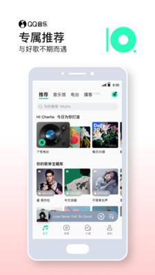 QQ音乐HD版截图1
