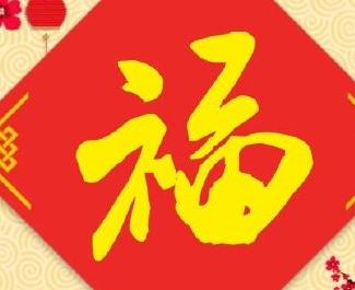 2021敬业福福字app