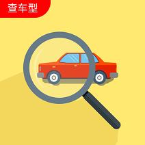 汽车查询宝app