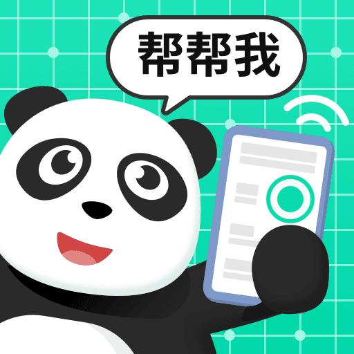 熊猫远程监控app