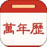 孔明万年历app