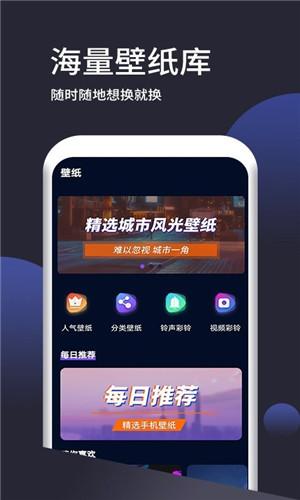 浅妹壁纸App截图4
