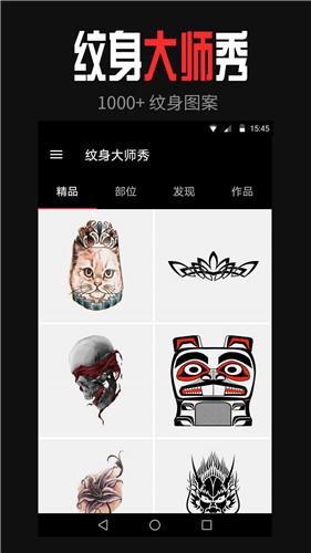 纹身app软件截图2
