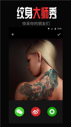纹身app软件截图4