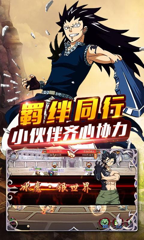 大乱斗终结版截图4