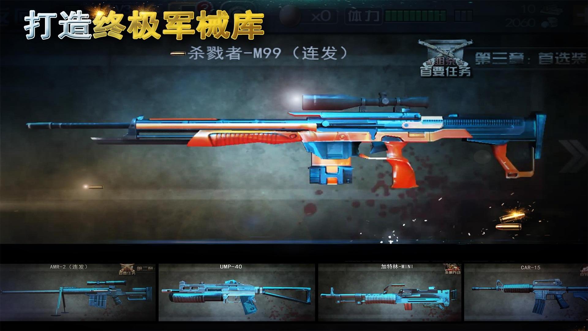 狙击无敌版截图3