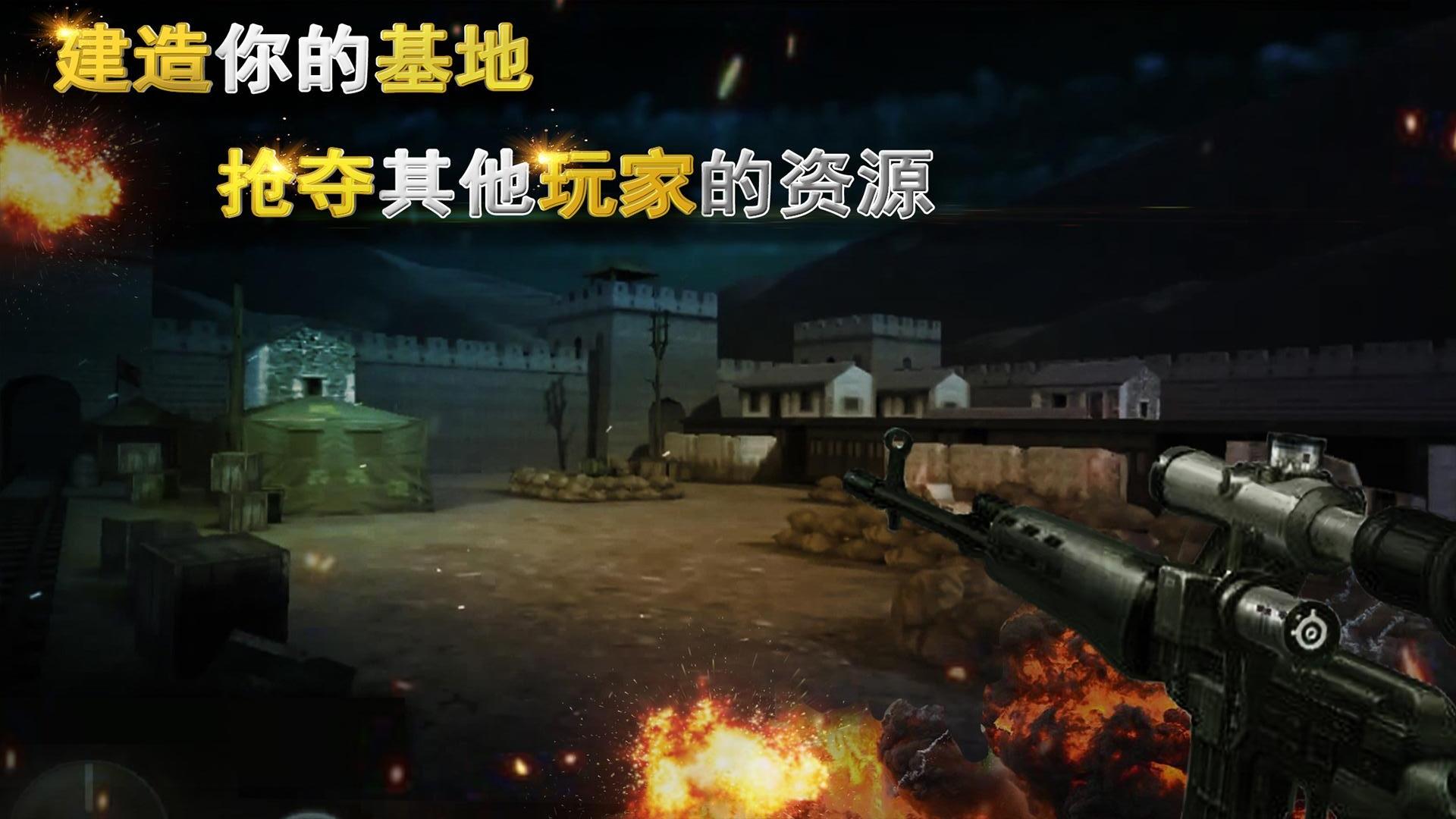 狙击无敌版截图4