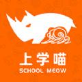 上学喵app