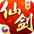 仙剑奇侠传3d回合版