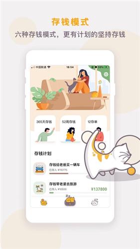 懒猫存钱app截图1