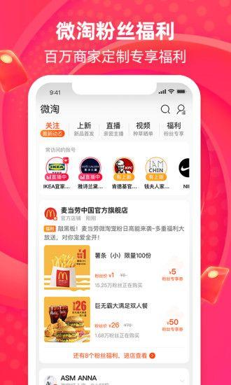淘大象app截图2