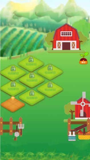 多福农场红包版截图3