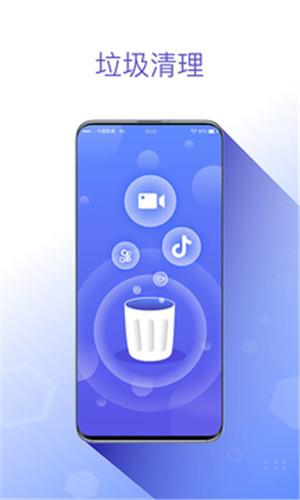 手机清理管家极速版2021截图1