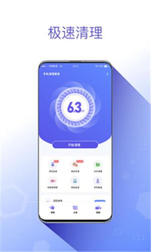 手机清理管家极速版2021截图2