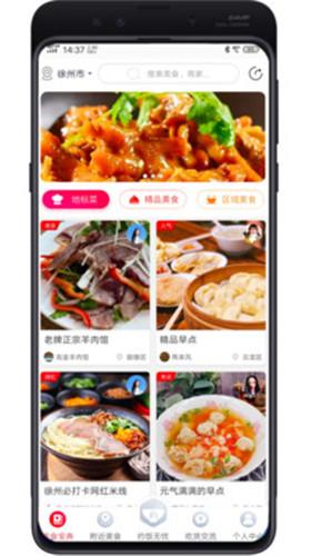 吃货app截图4