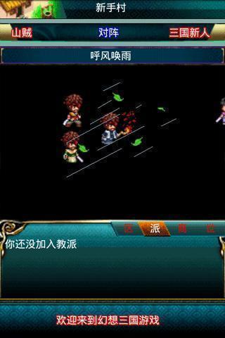 幻想三国ol最新版本截图2