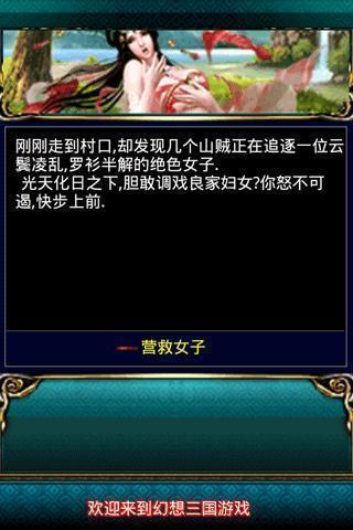 幻想三国ol最新版本截图1