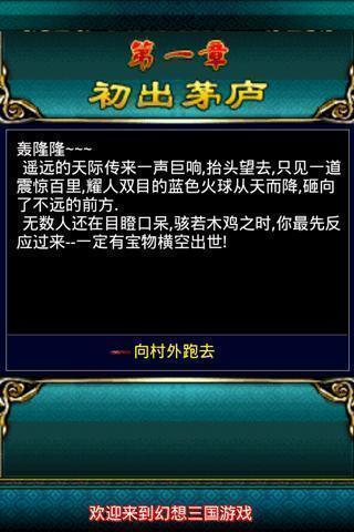 幻想三国ol最新版本截图3