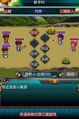 幻想三国ol最新版本截图4