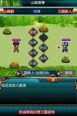 幻想三国ol最新版本截图5