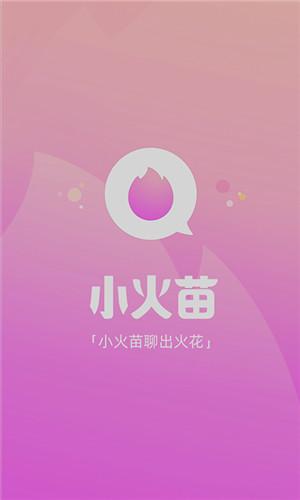 小火苗app截图2