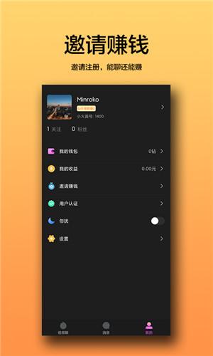 小火苗app截图3