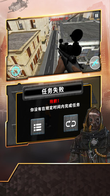 狙击任务截图4