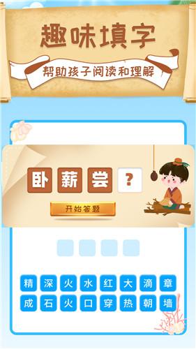 成语拼字接龙app截图1