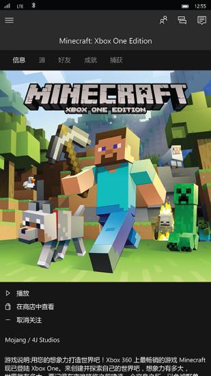 Xbox截图1