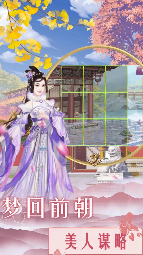 美艳嫔妃传最新版截图3